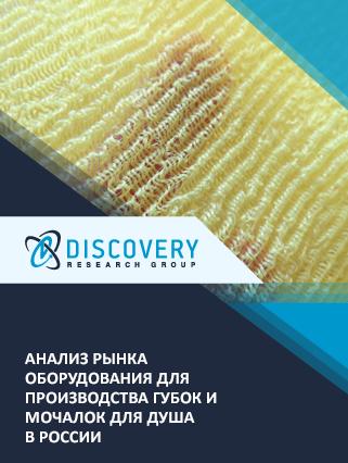 Маркетинговое исследование - Анализ рынка оборудования для производства губок и мочалок для душа в России