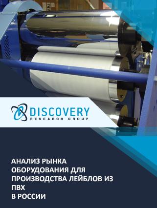 Маркетинговое исследование - Анализ рынка оборудования для производства лейблов из ПВХ в России
