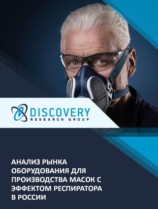 Анализ рынка оборудования для производства масок с эффектом респиратора в России