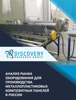 Маркетинговое исследование - Анализ рынка оборудования для производства металлопластиковых композитных панелей в России