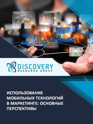 Использование мобильных технологий в маркетинге: основные перспективы