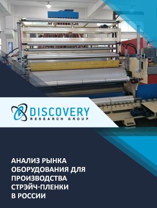 Маркетинговое исследование - Анализ рынка оборудования для производства стрэйч-пленки в России