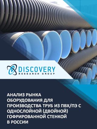 Маркетинговое исследование - Анализ рынка оборудования для производства труб из ПВХ/ПЭ с однослойной (двойной) гофрированной стенкой в России