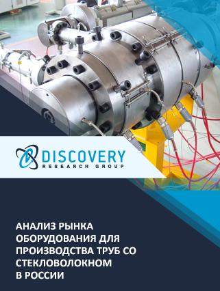 Маркетинговое исследование - Анализ рынка оборудования для производства труб со стекловолокном в России