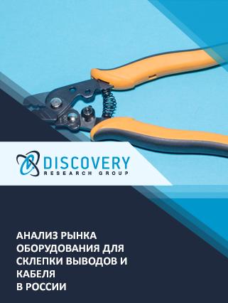 Анализ рынка оборудования для склепки выводов и кабеля в России