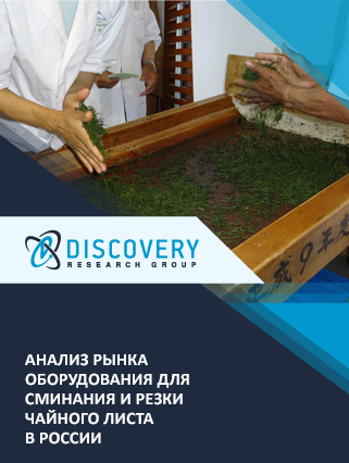 Маркетинговое исследование - Анализ рынка оборудования для сминания и резки чайного листа в России