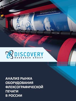 Маркетинговое исследование - Анализ рынка оборудования флексографической печати в России