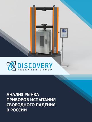 Маркетинговое исследование - Анализ рынка приборов испытания свободного падения в России