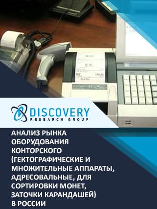Маркетинговое исследование - Анализ рынка оборудования конторского (гектографические и множительные аппараты, адресовальные, для сортировки монет, заточки карандашей) в России