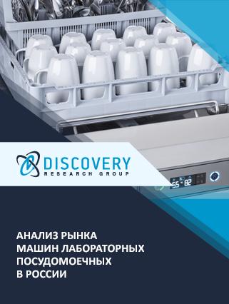Маркетинговое исследование - Анализ рынка машин лабораторных посудомоечных в России