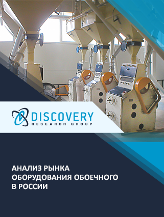 Маркетинговое исследование - Анализ рынка оборудования обоечного в России