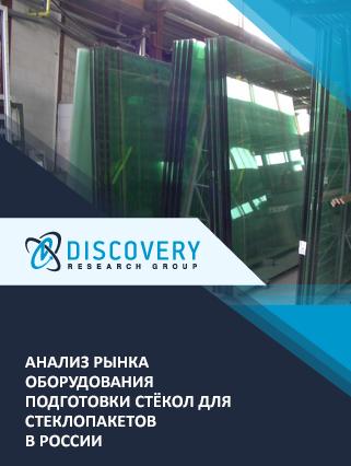 Маркетинговое исследование - Анализ рынка оборудования подготовки стёкол для стеклопакетов в России
