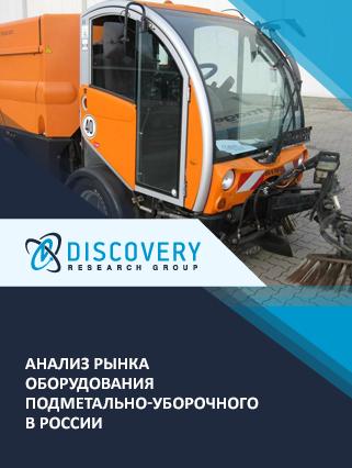 Маркетинговое исследование - Анализ рынка уличных подметально-уборочных и комбинированных дорожных машин в России