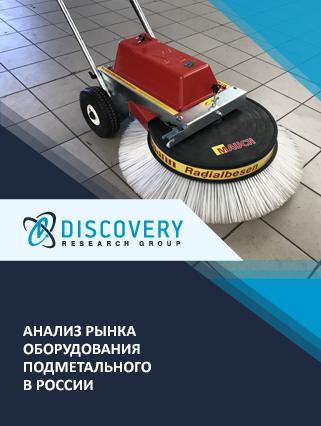 Маркетинговое исследование - Анализ рынка оборудования подметального в России