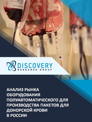 Анализ рынка оборудования полуавтоматического для производства пакетов для донорской крови в России