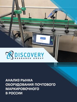 Маркетинговое исследование - Анализ рынка оборудования почтового маркировочного в России