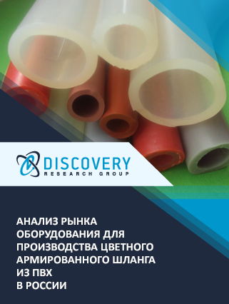 Маркетинговое исследование - Анализ рынка оборудования для производства цветного армированного шланга из ПВХ в России