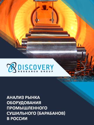 Маркетинговое исследование - Анализ рынка оборудования промышленного сушильного (барабанов) в России