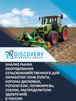 Анализ рынка оборудования сельскохозяйственного для обработки почв (плуги, бороны дисковые, роголители, почвофрезы, сеялки, распределители удобрений) в России