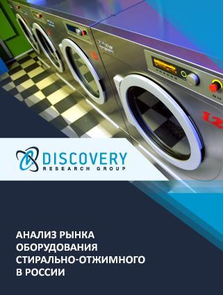 Маркетинговое исследование - Анализ рынка оборудования стирально-отжимного в России