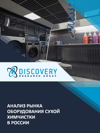 Маркетинговое исследование - Анализ рынка оборудования сухой химчистки в России