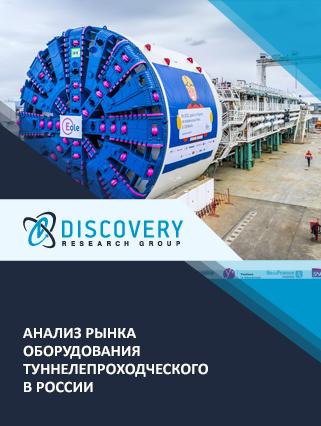 Анализ рынка оборудования туннелепроходческого в России
