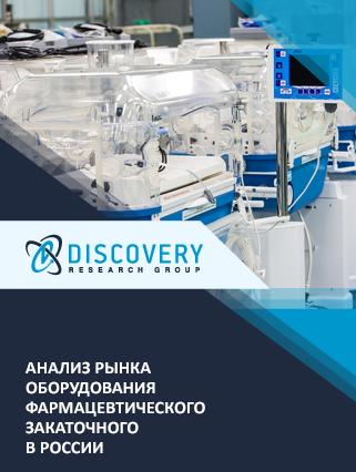 Анализ рынка оборудования фармацевтического закаточного в России