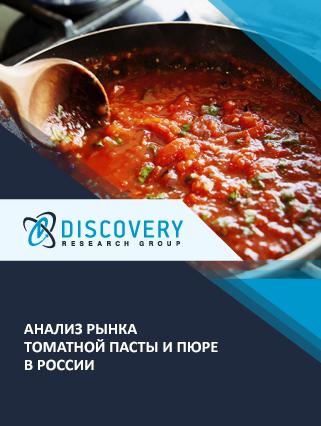Маркетинговое исследование - Анализ рынка томатной пасты и пюре в России