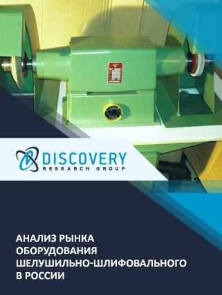 Маркетинговое исследование - Анализ рынка оборудования шелушильно-шлифовального в России