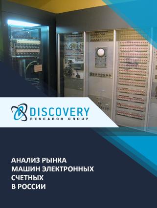 Анализ рынка машин электронных счетных в России