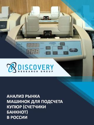 Анализ рынка машинок для подсчета купюр (счетчики банкнот) в России
