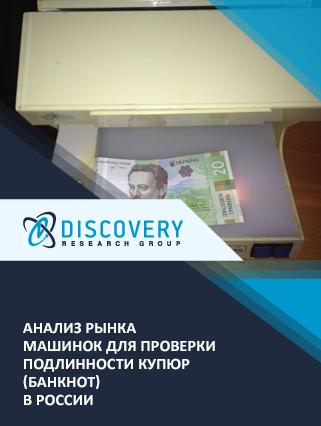 Анализ рынка машинок для проверки подлинности купюр (банкнот) в России