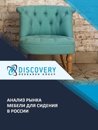 Анализ рынка мебели для сидения в России