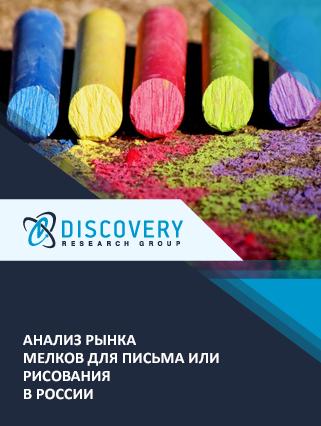 Маркетинговое исследование - Анализ рынка мелков для письма или рисования в России