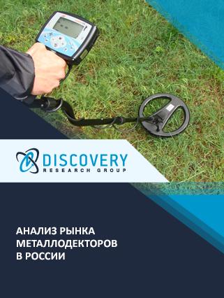Анализ рынка металлодекторов в России