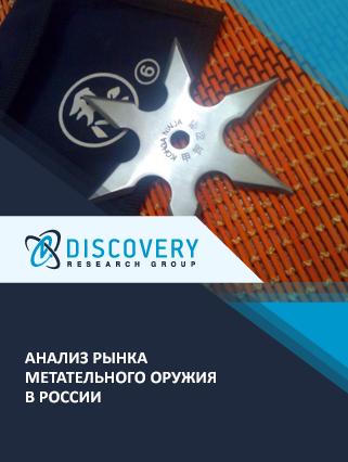 Анализ рынка метательного оружия в России