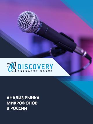 Анализ рынка микрофонов в России