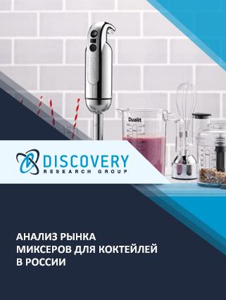 Маркетинговое исследование - Анализ рынка миксеров для коктейлей в России