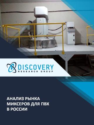Маркетинговое исследование - Анализ рынка миксеров для ПВХ в России
