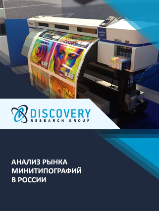 Маркетинговое исследование - Анализ рынка минитипографий в России