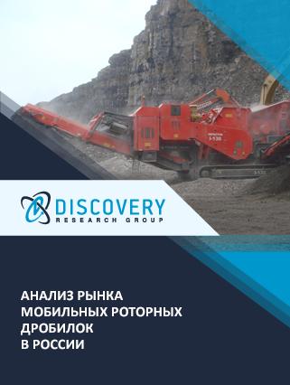 Маркетинговое исследование - Анализ рынка мобильных роторных дробилок в России