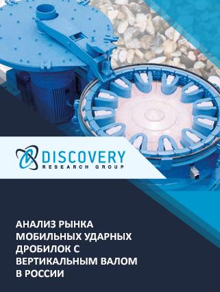 Маркетинговое исследование - Анализ рынка мобильных ударных дробилок с вертикальным валом в России