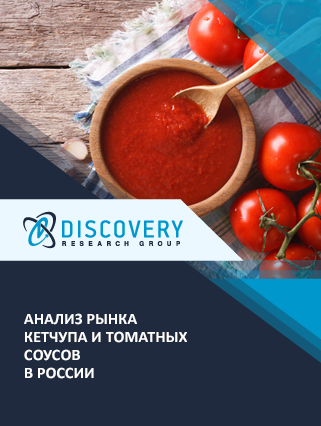 Маркетинговое исследование - Анализ рынка кетчупа и томатных соусов в России