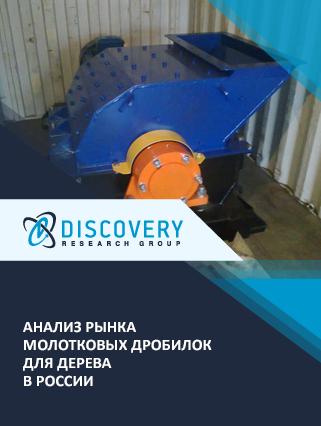 Маркетинговое исследование - Анализ рынка молотковых дробилок для дерева в России