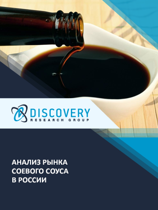 Маркетинговое исследование - Анализ рынка соевого соуса в России