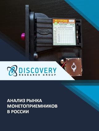 Маркетинговое исследование - Анализ рынка монетоприемников в России
