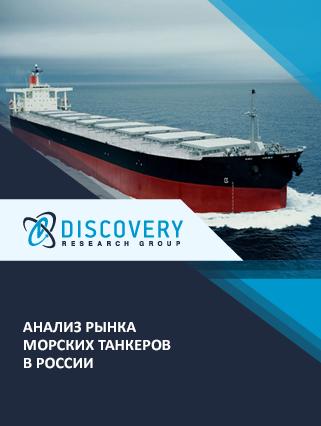 Маркетинговое исследование - Анализ рынка морских танкеров в России