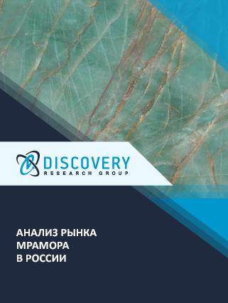 Маркетинговое исследование - Анализ рынка мрамора в России
