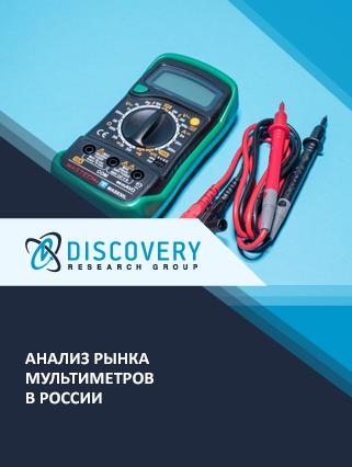 Анализ рынка мультиметров в России