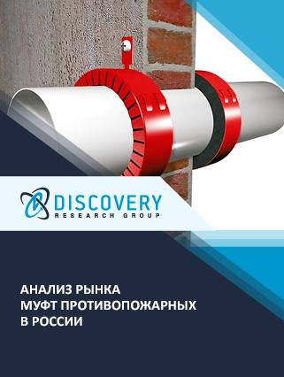 Маркетинговое исследование - Анализ рынка муфт противопожарных в России